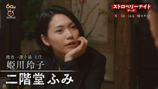 ストロベリーナイト サーガ1話 動画