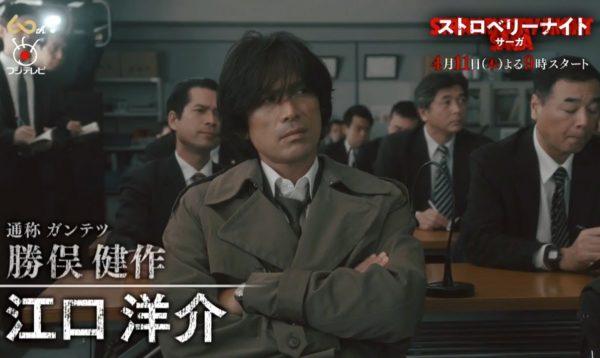 ストロベリーナイトサーガ|8話ドラマ動画無料視 …