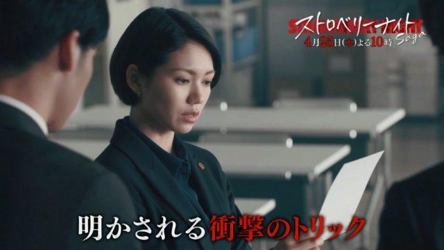 ストロベリーナイト サーガ3話 動画