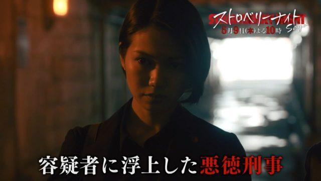 ストロベリーナイト サーガ5話 動画